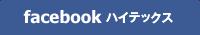 ハイテックスFacebook